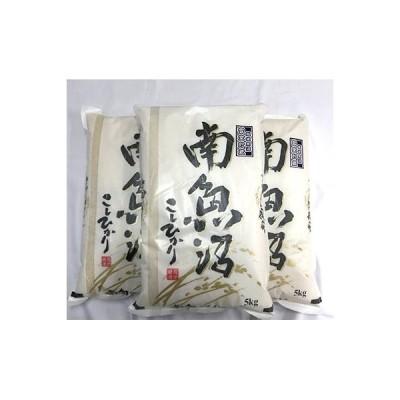 南魚沼市 ふるさと納税 【雪室貯蔵】 南魚沼産コシヒカリ 15kg
