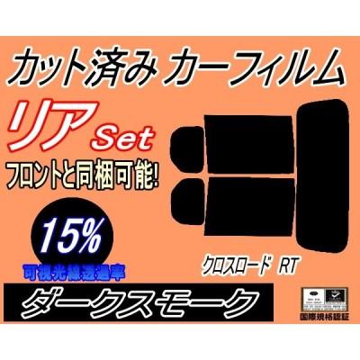 リア (s) クロスロード RT (15%) カット済み カーフィルム RT1 RT2 RT3 RT4 ホンダ
