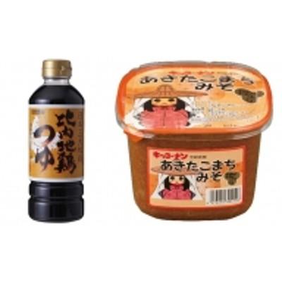 秋田の味セット(比内地鶏つゆ・こまちみそ2個)