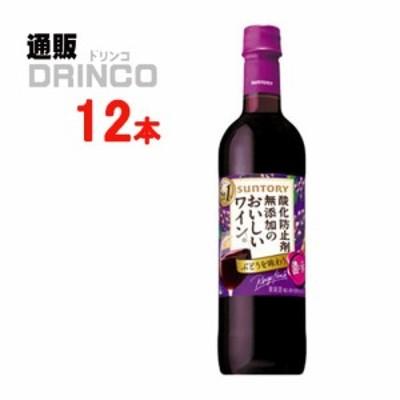 酸化防止剤 無添加 の おいしい ワイン 濃い赤 720ml ペットボトル 12 本 [ 12 本 * 1 ケース ] サントリー 【送料無料 北海道・沖縄・東