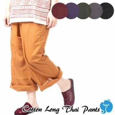 エスニック パンツ タイパンツ コットン ロング丈 メンズ レディース エスニックファッション アジアンファッション ゆったり 大きめ