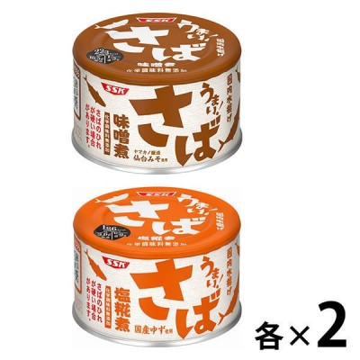 生原料使用 清水食品 うまい さば味噌煮2缶+うまい さば塩糀煮2缶お買い得セット 鯖缶 おかず・惣菜缶詰