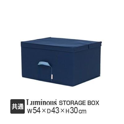 ルミナス スチールラック メーカー直営店 共通 ルミナス 対応パーツストレージボックス5443深型 ネイビー LSB5443HNV収納ボックス幅54×奥行