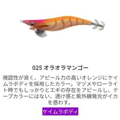 ヤマシタ EOL2025OOM エギ王 LIVE ライブ 2号 025 オラオラマンゴー