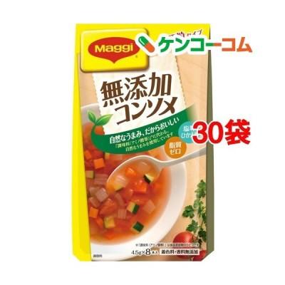 マギー 無添加コンソメ ( 4.5g*8本入*30袋セット )/ マギー