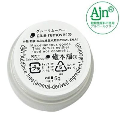 【Asunaro】あすなろ【癒本舗】グルーリムーバー 5g (クリームタイプ) 容器入り [MZ-R05N] まつげエクステ