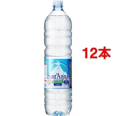 サンタンナ イタリアアルプス天然水 (1.5L*12本入)
