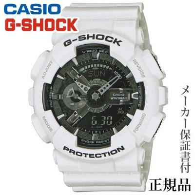 卒業 入学 CASIO カシオ G-SHOCK GA-110 Series 男性用 クオーツ アナデジ 腕時計 正規品 1年保証書付 GA-110GW-7AJF アクセサリー プレゼント ギフト 人気