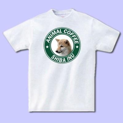 名入れ文字入れアニマルコーヒーTシャツ 柴犬