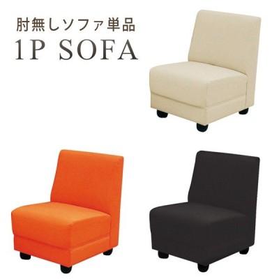 ソファ ソファー 1人掛け 肘なし 合成皮革 コンパクト シンプル モダン ブラック オレンジ クリーム