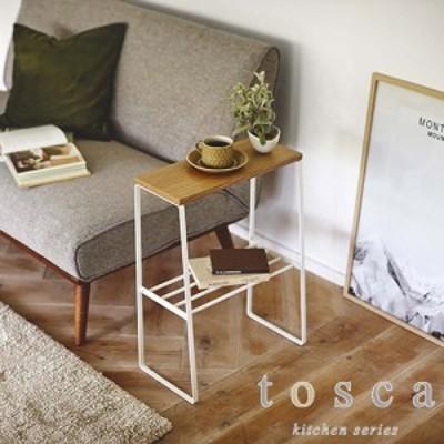 テーブル デスク 山崎実業 サイドテーブル トスカ 4382 家具
