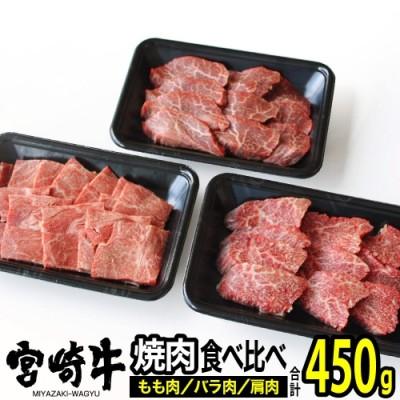 宮崎牛焼肉セット450g