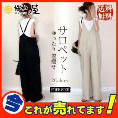 激安 サロペット レディース ワイトパンツ オーバーオール パンツ ファッション ゆったり 綿麻 春夏 無地 大きいサイズ