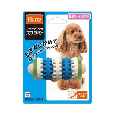 ハーツ デンタル スクラバー 超小型−小型犬用/ 犬用品 おもちゃ