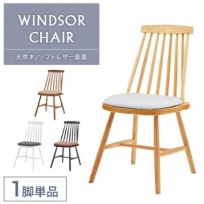 ダイニングチェア 完成品 木製 ウィンザーチェア チェアー 椅子 イス いす ソフトレザー おしゃれ 北欧 ナチュラル アウトレット 人気