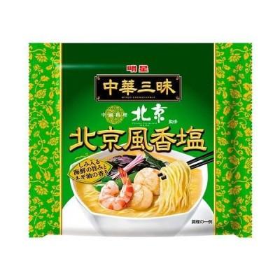 送料無料 明星食品 中華三昧 中國料理北京 北京風香塩 103g×12袋入