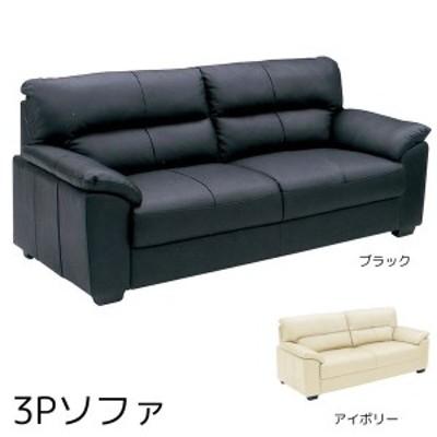 ソファー 3Pソファ 三人掛けソファ sofa COW 3人掛けソファー ポケットコイル 肘付き 肘掛け付き 応接室 来客室用