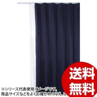 防炎遮光1級カーテン ネイビー 約幅150×丈150cm 2枚組