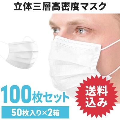 【3密対策】50枚入り×2箱(100枚セット) 立体三層高密度マスク 送料込み