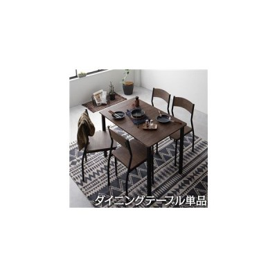 ダイニング テーブル 単品 幅 110 cm ブラウン × ブラック シンプル ヴィンテージ モダン 木製 スチール デザイン 4人掛け [▲][TP]
