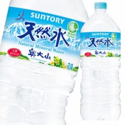 【送料無料】サントリー 天然水(奥大山)2L×1ケース(全6本)