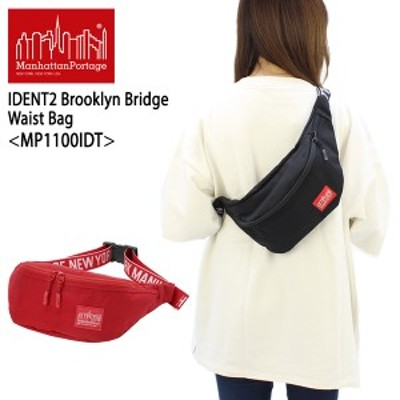 マンハッタン ポーテージ(Manhattan Portage)IDENT2 Brooklyn Bridge Waist Bag(MP1100IDT) ウェストバッグ≪XS≫ ショルダーバッグ[AA]