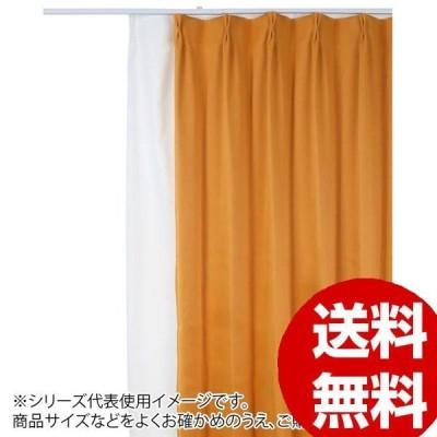 防炎遮光1級カーテン オレンジ 約幅150×丈200cm 2枚組