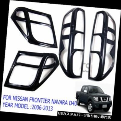 ヘッドライトカバー 日産ナバラD40 2005年 -  2013年用黒光沢ヘッドテールライトランプカバーを設定します。  Se