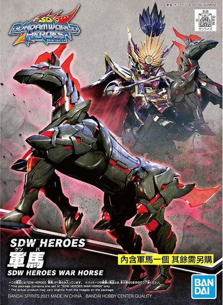 萬代 鋼彈模型 戰馬 軍馬 SD鋼彈世界 群英集 BB戰士 TOYeGO 玩具e哥