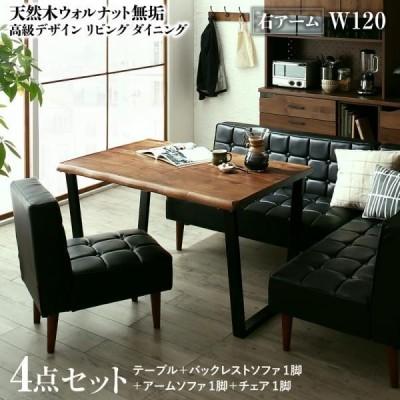 天然木ウォルナット無垢高級デザインリビングダイニング 4点セット テーブル+ソファ1脚+アームソファ1脚+チェア1脚 右アーム W120