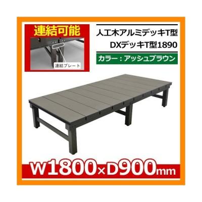 縁側 縁台 濡れ縁 濡縁 人工木アルミ縁台 人工木アルミDXデッキT型 1890 アッシュブラウン W1800×D900mm 人工木 ベンチ 送料無料