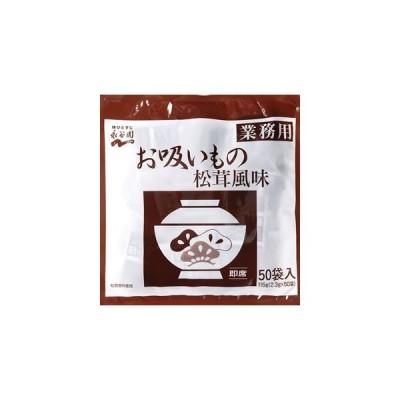 送料無料 永谷園 業務用お吸いもの松茸風味 2.3g 50袋入 ネコポス