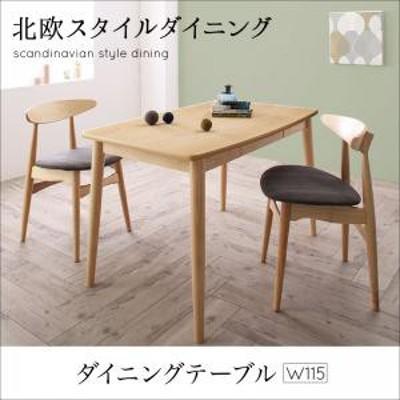 北欧スタイル ダイニング Laurel ローレル ダイニングテーブル W115 テーブル単品 テーブルのみ 115cm幅 天然木 木目 ウレタン塗装 北欧