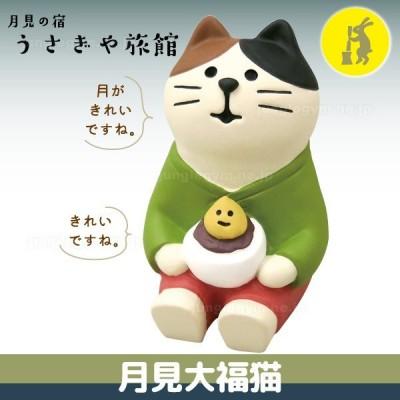 デコレ コンコンブル DECOLE CONCOMBRE お月見 月見大福猫 ( 新作 雑貨 置物 かわいい ねこ 猫 グッズ )