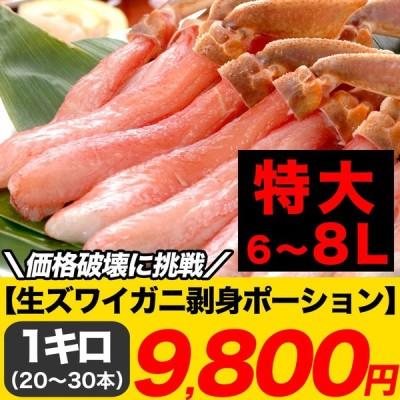 ズワイガニ ポーション 1kg 特大 かにしゃぶ カニ鍋 生 ずわいがに 剥き身