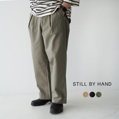 スティルバイハンド STILL BY HAND コットンギャバジン ワイド パンツ メンズ 2021春夏 PT01211 送料無料