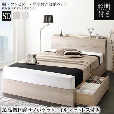 ベッド マットレスセット 引き出し収納ベッド セミダブル 最高級国産ナノポケットコイルマットレス グレイニー