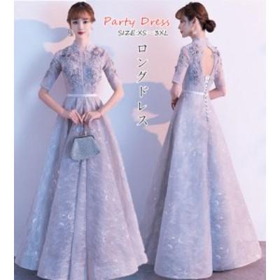ウエディングドレス ロング丈ドレス パーティードレス 立ち襟 上品 大人 結婚式 ワンピース フォーマル お呼ばれ 大きいサイズ 二次会 演