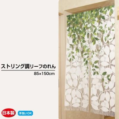 のれん 暖簾 ストリング調リーフ 150cm丈 おしゃれ 植物画 日本製