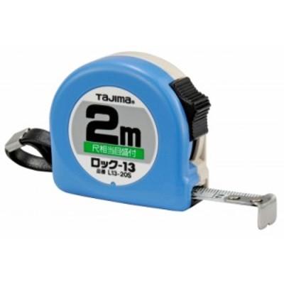 TJMデザイン(TAJIMA) ロック-13(尺相当目盛付) 【品番:L1320SBL】
