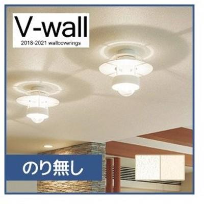 壁紙 クロス のり無し リリカラ V-wall 天井 LV-1433-1434*LV-1433/LV-1434__n