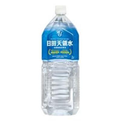 〔送料無料/北海道・沖縄県を除く〕 日田天領水 2.0リットルペットボトル 10本入