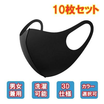 マスク 送料無料 3Dマスク ウレタンマスク 個包装 洗える 10枚セット ウレタン ブラック ホワイト グレー 黒 白 灰色 色選択可能