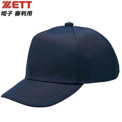 ゼット メッシュキャップ キャップ 審判用帽子 エンパイア用帽子 帽子 審判用 ポリエステル マジックテープ 吸汗速 色落ちしにくい スポーツ 運動