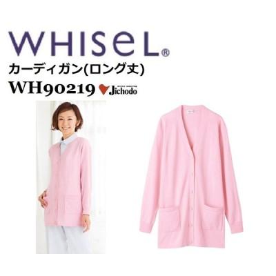 カーディガン (ロング丈) 自重堂 WH90219 ホワイセル whisel 白衣 スクラブ 医療 介護 M〜4L