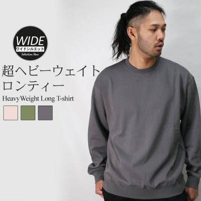 ロンT メンズ 長袖 Tシャツ ロングTシャツ 無地 ヘビーウェイト ビッグシルエット ワイドシルエット 綿100%