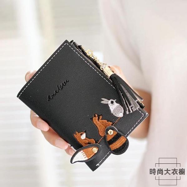 零錢包卡包錢包繡線可愛卡通短款流蘇拉鏈折疊【時尚大衣櫥】