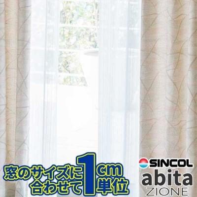 カーテン プレーンシェード シンコール アビタ(abita) AZ-4614 ベーシック仕立て上がり 約1.5倍ヒダ