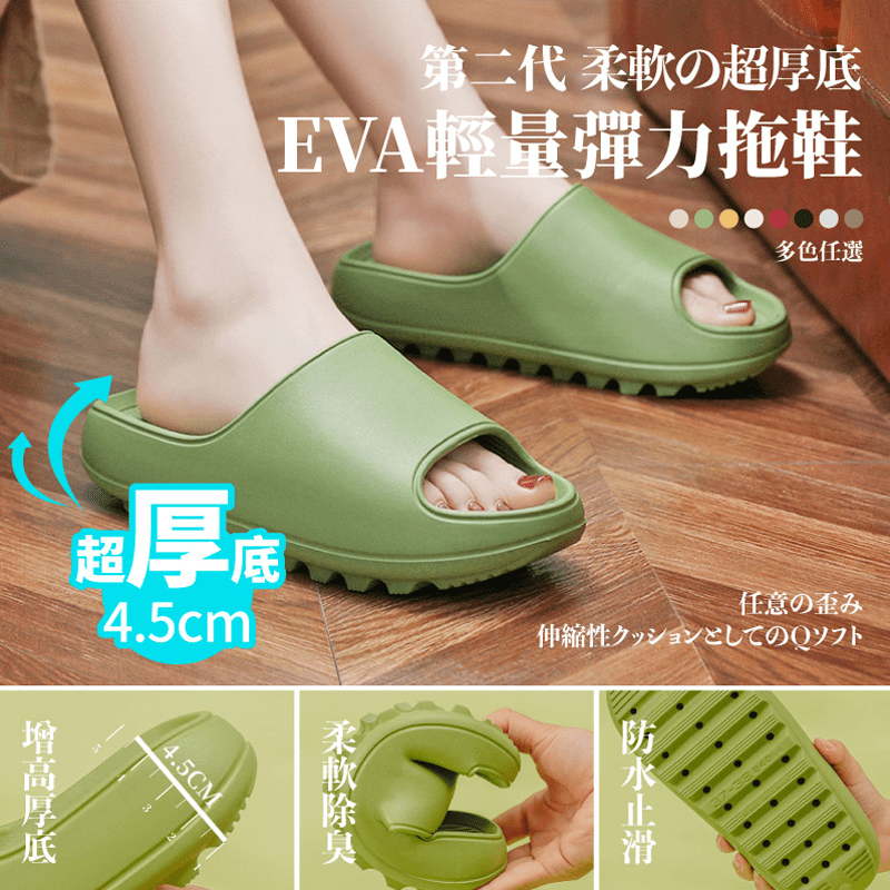 【DaoDi】厚底增高EVA輕量彈力拖鞋4雙組(室內室外拖鞋多色/男女尺寸任選)