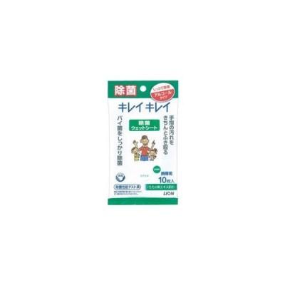 【LION】キレイキレイ 除菌ウエットシートアルコールタイプ(10枚)